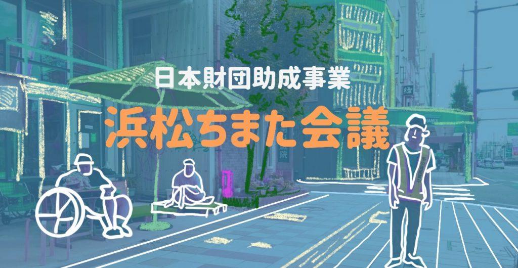 「ふくし」を軸にしたネイバーフッドシティ構想「浜松ちまた会議」進行中!
